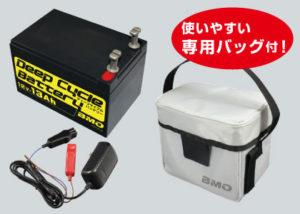 ディープサイクルバッテリー13Ahセット内容