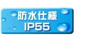 防塵・防水仕様IP55