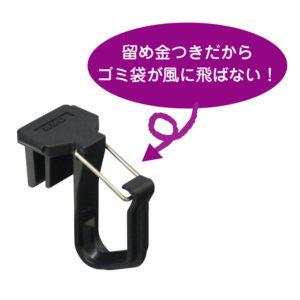 つりピタ/フックL_留め金付き